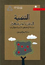 تحميل كتاب التنمية فى عالم متغير pdf ل د.إبراهيم العيسوى مجاناً | مكتبة كتب pdf