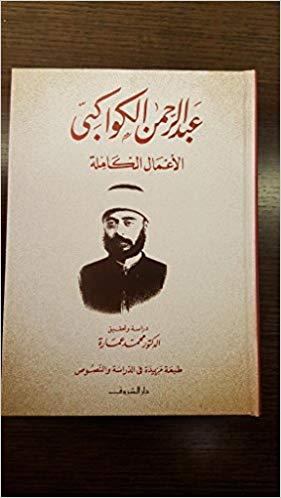تحميل كتاب عبد الرحمن الكواكبى pdf ل د.محمد عمارة مجاناً | مكتبة كتب pdf