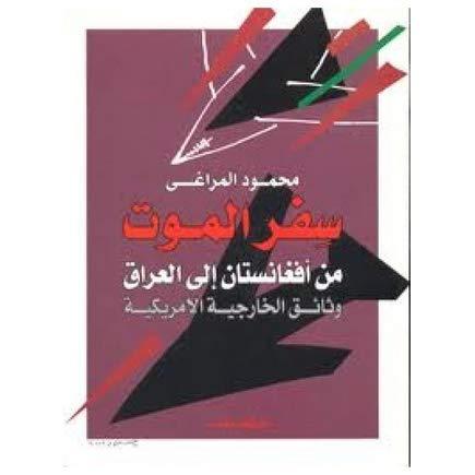تحميل كتاب سفر الموت من أفغانستان إلى العراق ( وثائق الخارجية الأميريكية ) pdf ل محمود المراغى مجاناً | مكتبة كتب pdf
