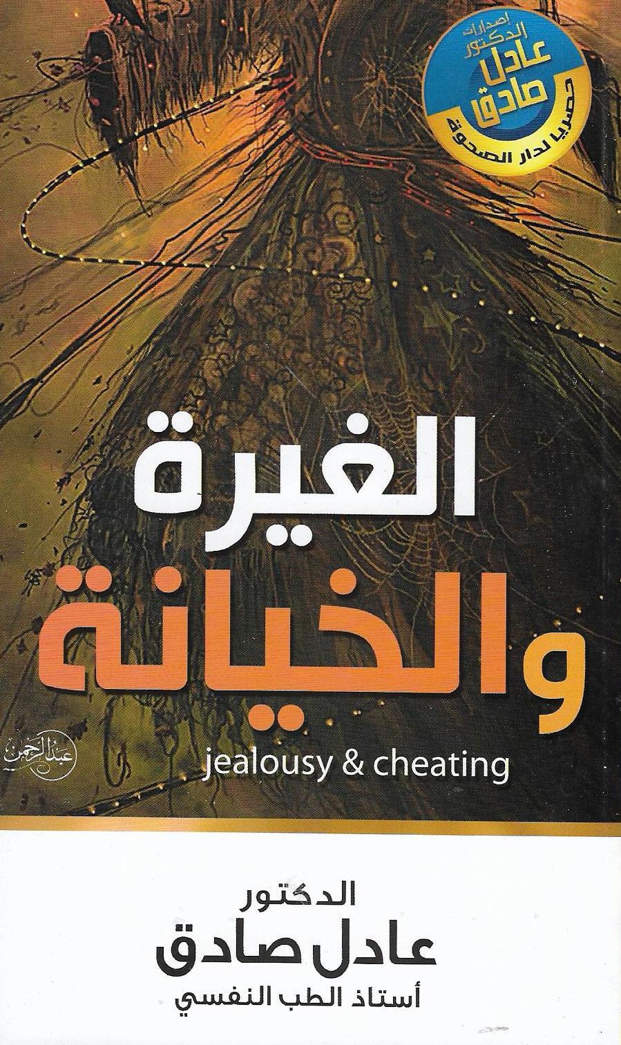 تحميل كتاب الغيرة و الخيانة pdf ل د.عادل صادق مجاناً | مكتبة كتب pdf