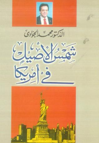 تحميل كتاب شمس الصيل فى أمريكا pdf ل د.محمد الجوادى مجاناً | مكتبة كتب pdf