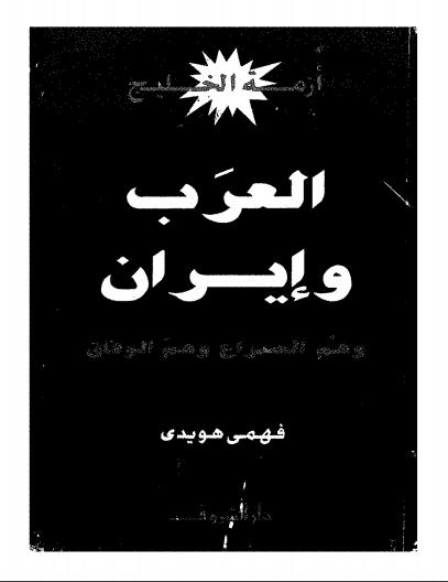 تحميل كتاب أزمة الخليج العرب و إيران pdf ل فهمى هويدى مجاناً | مكتبة كتب pdf