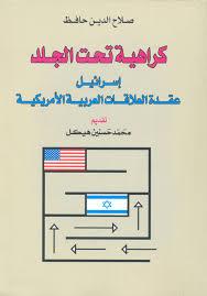 تحميل كتاب كراهية تحت الجلد إسرائيل عقدة العلاقات العربية الأميريكية pdf ل صلاح الدين حافظ مجاناً | مكتبة كتب pdf