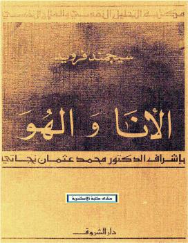 تحميل كتاب مكتبة التحليل النفسى
