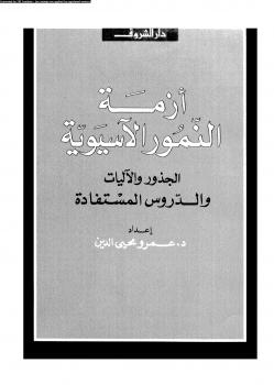 تحميل كتاب أزمة النمور الأسيوية pdf ل د.عمرو محيى الدين مجاناً   مكتبة كتب pdf