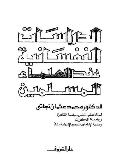 تحميل كتاب الدراسات النفسانية عند العلماء المسلمين pdf ل د.محمد عثمان نجاتى مجاناً | مكتبة كتب pdf