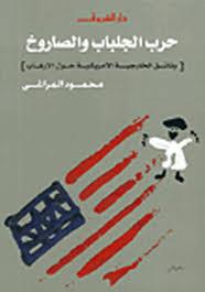 تحميل كتاب حرب الجلباب و الصاروخ pdf ل محمود المراغى مجاناً | مكتبة كتب pdf