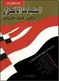 تحميل كتاب مذكرات الضباط الأحرار pdf ل د.محمد الجوادى مجاناً | مكتبة كتب pdf