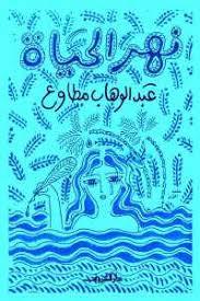 تحميل كتاب نهر الحياة pdf ل عبد الوهاب مطاوع مجاناً | مكتبة كتب pdf