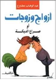 تحميل كتاب أزواج و زوجات أو صراع الديكة pdf ل عبد الوهاب مطاوع مجاناً | مكتبة كتب pdf