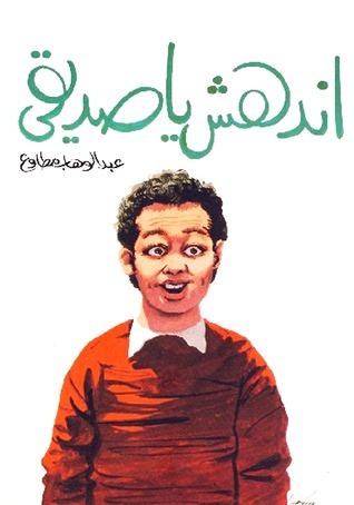 تحميل كتاب إندهش يا صديقى pdf ل عبد الوهاب مطاوع مجاناً | مكتبة كتب pdf