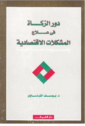 تحميل كتاب دور الزكاة فى علاج المشكلات القتصادية pdf ل د يوسف القرضاوي مجاناً | مكتبة كتب pdf
