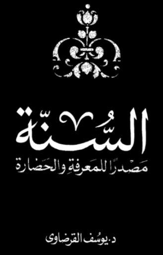 تحميل كتاب السنة مصدرا للمعرفة و الحضارة pdf ل د.يوسف القرضاوى مجاناً   مكتبة كتب pdf