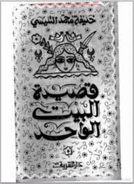 تحميل كتاب قصيدة البيت الواحد pdf ل خليفة محمد التليسى مجاناً | مكتبة كتب pdf