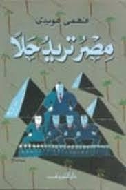 تحميل كتاب مصر تريد حلا pdf ل فهمى هويدى مجاناً | مكتبة كتب pdf