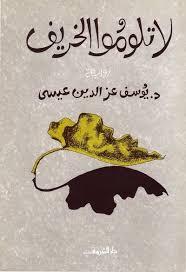 تحميل كتاب لا تلوموا الخريف pdf ل د. يوسف عز الدين مجاناً | مكتبة كتب pdf
