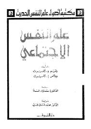 تحميل كتاب علم النفس الإجتماعي pdf ل وليم لامبرت - وولاس لامبرت مجاناً   مكتبة كتب pdf
