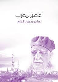 تحميل كتاب اعاصير مغرب pdf ل العقاد مجاناً   مكتبة كتب pdf