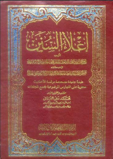 تحميل كتاب إعلاء السنن الجزء الرابع pdf ل ظفر أحمد العثماني التهانوي مجاناً | مكتبة كتب pdf