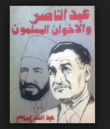 تحميل كتاب عبد الناصر و الاخوان المسلمون pdf ل عبد الله امام مجاناً | مكتبة كتب pdf