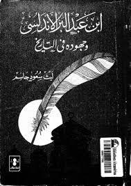 تحميل كتاب ابن عبدالبر الاندلسى و جهوده فى التاريخ pdf ل ليث سعود جاسم مجاناً   مكتبة كتب pdf