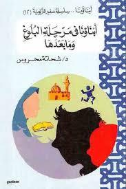 تحميل كتاب ابناؤنا فى مرحلة البلوغ و ما بعدها pdf ل شحاتة محروس طه مجاناً | مكتبة كتب pdf