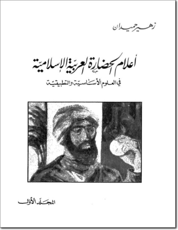 تحميل كتاب اعلام الحضارة العربية الاسلامية فى العلوم الاساسية و التطبيقية pdf ل زهير حميدان مجاناً | مكتبة كتب pdf