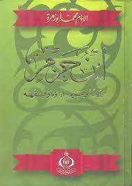 تحميل كتاب ابن حزم : حياته و عصره-اراؤه وفقهه pdf ل محمد ابو زهرة مجاناً | مكتبة كتب pdf