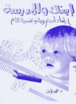 تحميل كتاب ابنك و المدرسة : دراسة نفسية مبسطة pdf ل محمد قرنى مجاناً | مكتبة كتب pdf