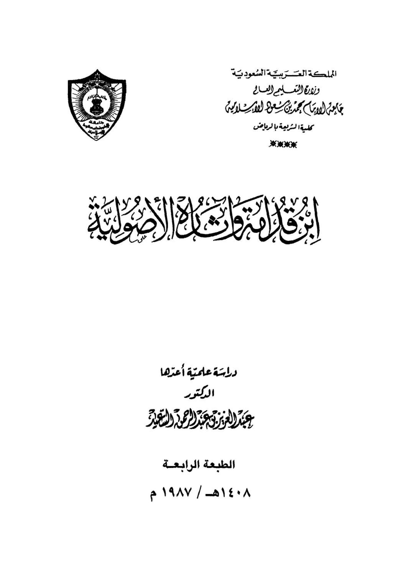 تحميل كتاب ابن قدامة و اثاره الاصولية القسم الاول pdf ل عبد العزيز عبد الرحمن السعيد مجاناً | مكتبة كتب pdf
