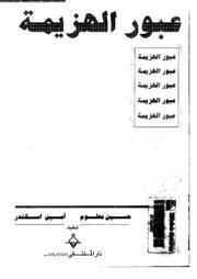 تحميل كتاب عبور الهزيمة pdf ل حسين معلوم - امين اسكندر مجاناً | مكتبة كتب pdf