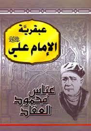 تحميل كتاب عبقرية الامام على pdf ل العقاد مجاناً   مكتبة كتب pdf