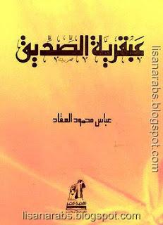تحميل كتاب عبقرية الصديق pdf ل العقاد مجاناً | مكتبة كتب pdf