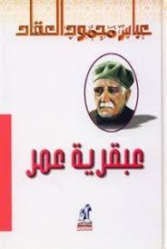 تحميل كتاب عبقرية عمر pdf ل العقاد مجاناً | مكتبة كتب pdf