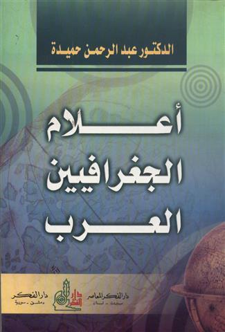 تحميل كتاب اعلام الجغرافيين العرب و مقتطفات من آثارهم pdf ل عبد الرحمن حميدة مجاناً | مكتبة كتب pdf