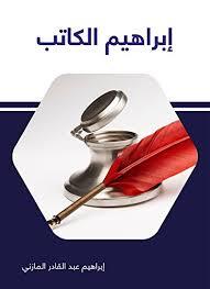 تحميل كتاب ابراهيم الكاتب pdf ل ابراهيم عبد القادر المازنى مجاناً   مكتبة كتب pdf
