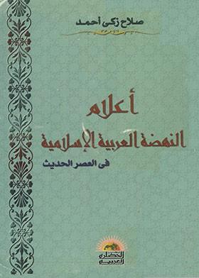تحميل كتاب اعلام النهضه العربية الاسلامية فى العصر الحديث pdf ل صلاح زكى احمد مجاناً | مكتبة كتب pdf