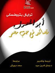 تحميل كتاب ابو الهول : قصائد فى حب مصر pdf ل ترايال بتروفسكى مجاناً | مكتبة كتب pdf