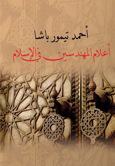 تحميل كتاب اعلام المهندسين فى الاسلام pdf ل احمد تيمور مجاناً | مكتبة كتب pdf