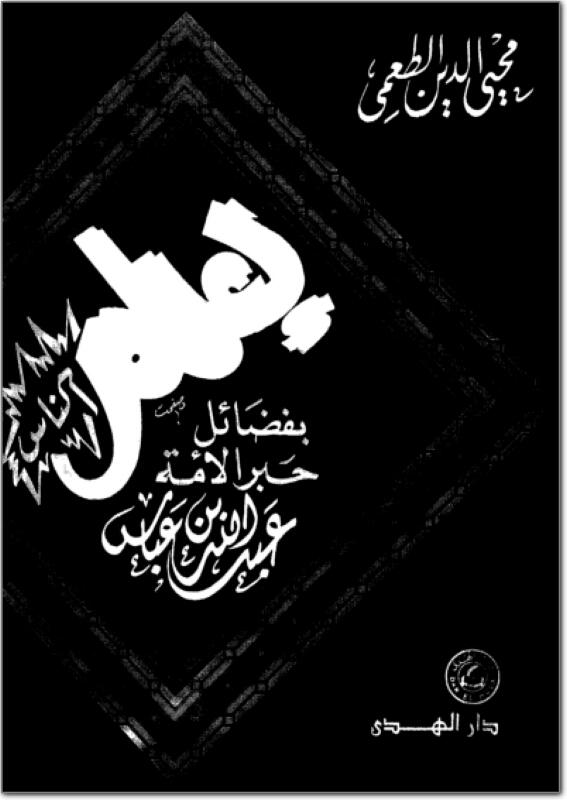 تحميل كتاب إعلام الناس بفضائل حبر الأمة عبدالله بن عباس pdf ل محيي الدين الطعمي مجاناً | مكتبة كتب pdf