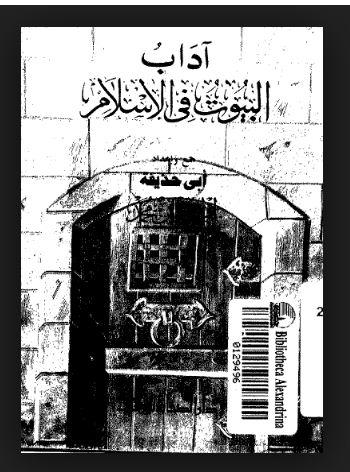 تحميل كتاب اداب البيوت فى الاسلام pdf ل ابوحذيفة ابراهيم ابن محمد مجاناً | مكتبة كتب pdf