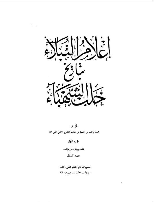 تحميل كتاب إعلام النبلاء بتاريخ حلب الشهباء - الجزء الاول pdf ل محمد راغب الطباخ الحلبي مجاناً | مكتبة كتب pdf
