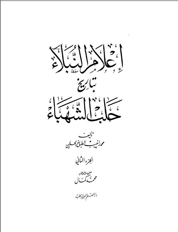 تحميل كتاب إعلام النبلاء بتاريخ حلب الشهباء - الجزء الثاني pdf ل محمد راغب الطباخ الحلبي مجاناً | مكتبة كتب pdf
