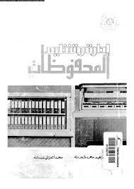 تحميل كتاب ادارة و تنظيم المحفوظات pdf ل ابراهيم محمد شحاتة- محمد الغزالى عبد الله مجاناً | مكتبة كتب pdf