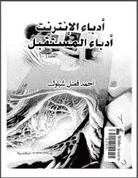 تحميل كتاب ادباء الانترنت ادباء المستقبل pdf ل احمد فضل شبلول مجاناً | مكتبة كتب pdf
