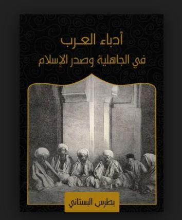 تحميل كتاب ادباء العرب pdf ل بطرس البستانى مجاناً | مكتبة كتب pdf