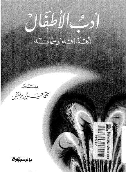 تحميل كتاب ادب الاطفال : اهدافه و سماته pdf ل محمد حسن بريغش مجاناً | مكتبة كتب pdf
