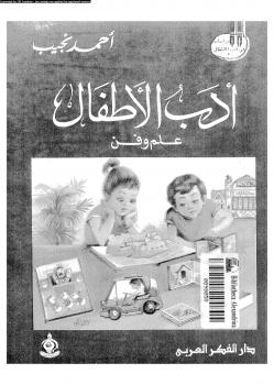 تحميل كتاب ادب الاطفال : علم و فن pdf ل احمد نجيب مجاناً | مكتبة كتب pdf