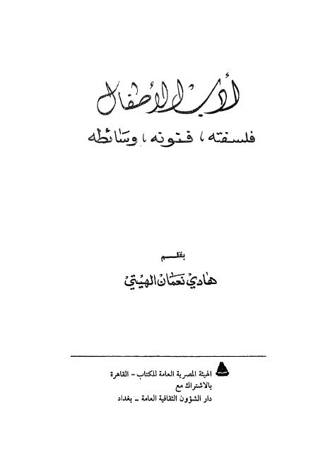 تحميل كتاب ادب الاطفال : فلسفته، فنونه، وسائطه pdf ل هادى نعمان الهيتى مجاناً | مكتبة كتب pdf