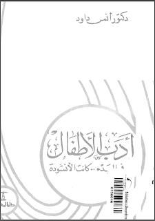 تحميل كتاب ادب الاطفال: فى البدء كانت الانشودة pdf ل دكتور انس داود مجاناً | مكتبة كتب pdf